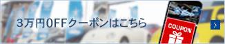 3万円OFFクーポンはこちら